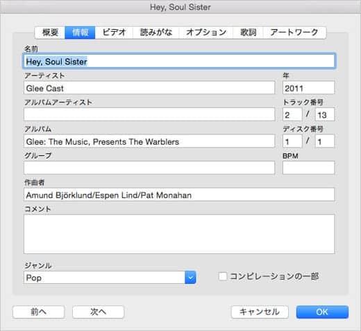 iTunes 12 過去の「情報を見る」ウィンドウ