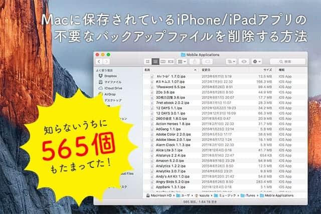 16GBも節約できた!Macに保存されているiPhone/iPadアプリの不要なバックアップを削除する方法