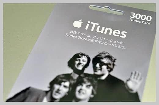 iTunesカード ビートルズ版 3000円