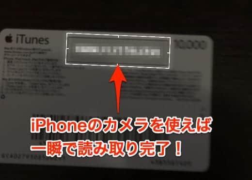 iTunesカードの長いコードもiPhoneのカメラを使えば一瞬で読み取り完了