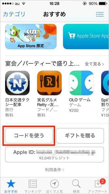 App Store アプリの最下部「コードを使う」をタップ