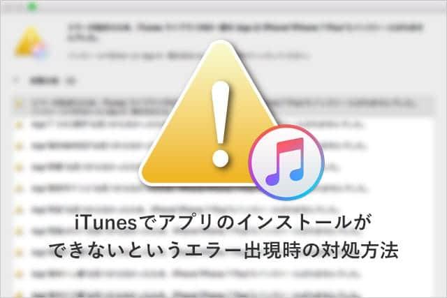 """App""""○○""""は見つからなかったためiPhoneにインストールされませんでした。と表示された時の解決方法"""