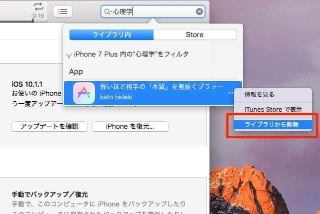 Appをライブラリから削除