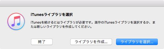 iTunesライブラリを選択