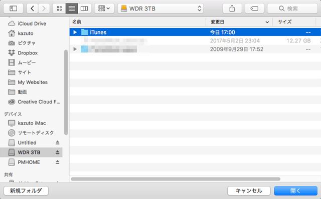 外付けHDDのiTunesフォルダを選択