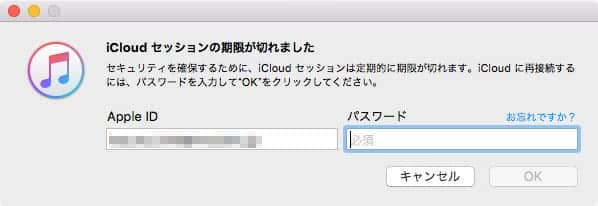 iCloudセッションの期限が切れました