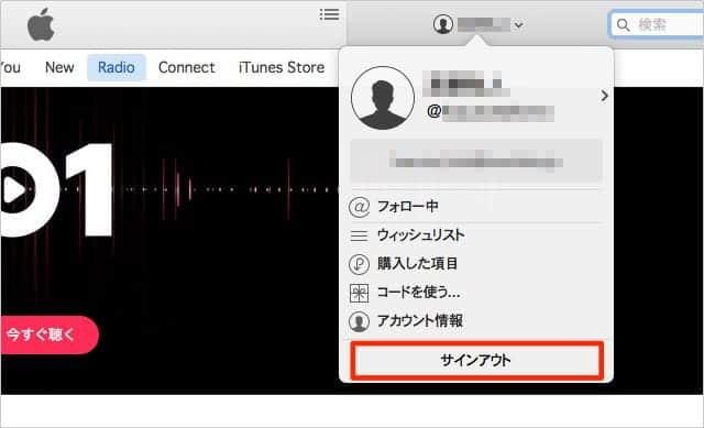iTunesからサインアウトする