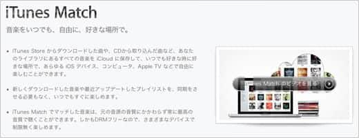 iTunes Match案内ページ