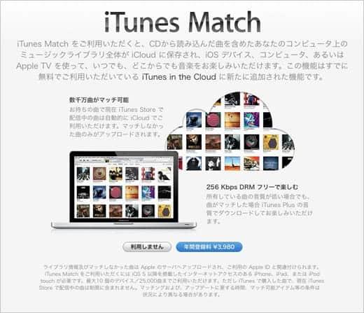 iTunes Matchが日本でもスタート!