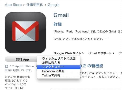 iTunes ストアのリンクをコピー
