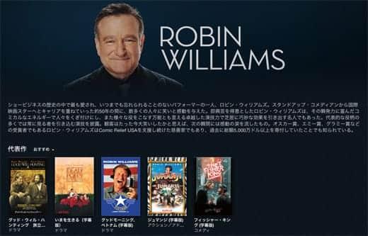 ロビン・ウィリアムズ 追悼