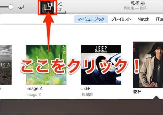iTunes 12 ミニプレイヤーへ切り替えるにはここをクリック