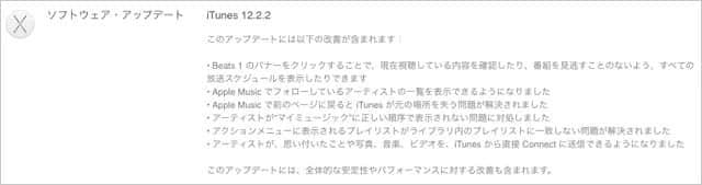 iTunes 12.2.2