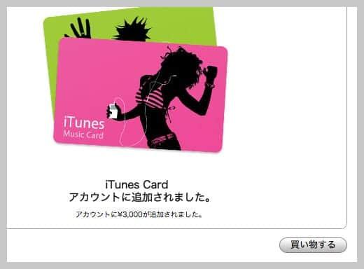 iTunesカードの使い方 完了