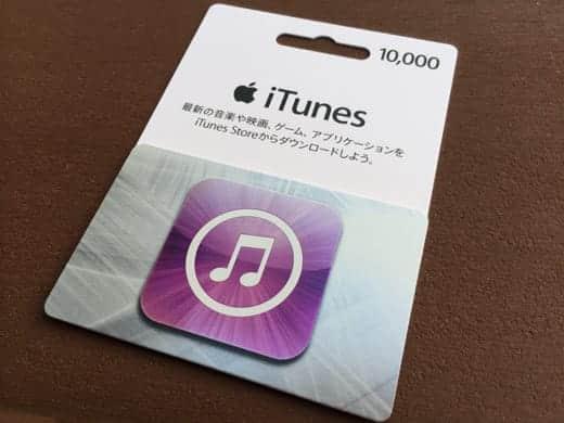 iTunesカード 10000円