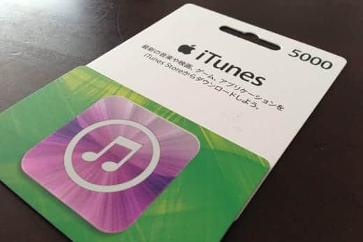 iTunesカード 5,000円分
