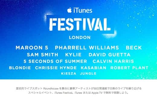iTunesフェスティバル9月にロンドンで開催