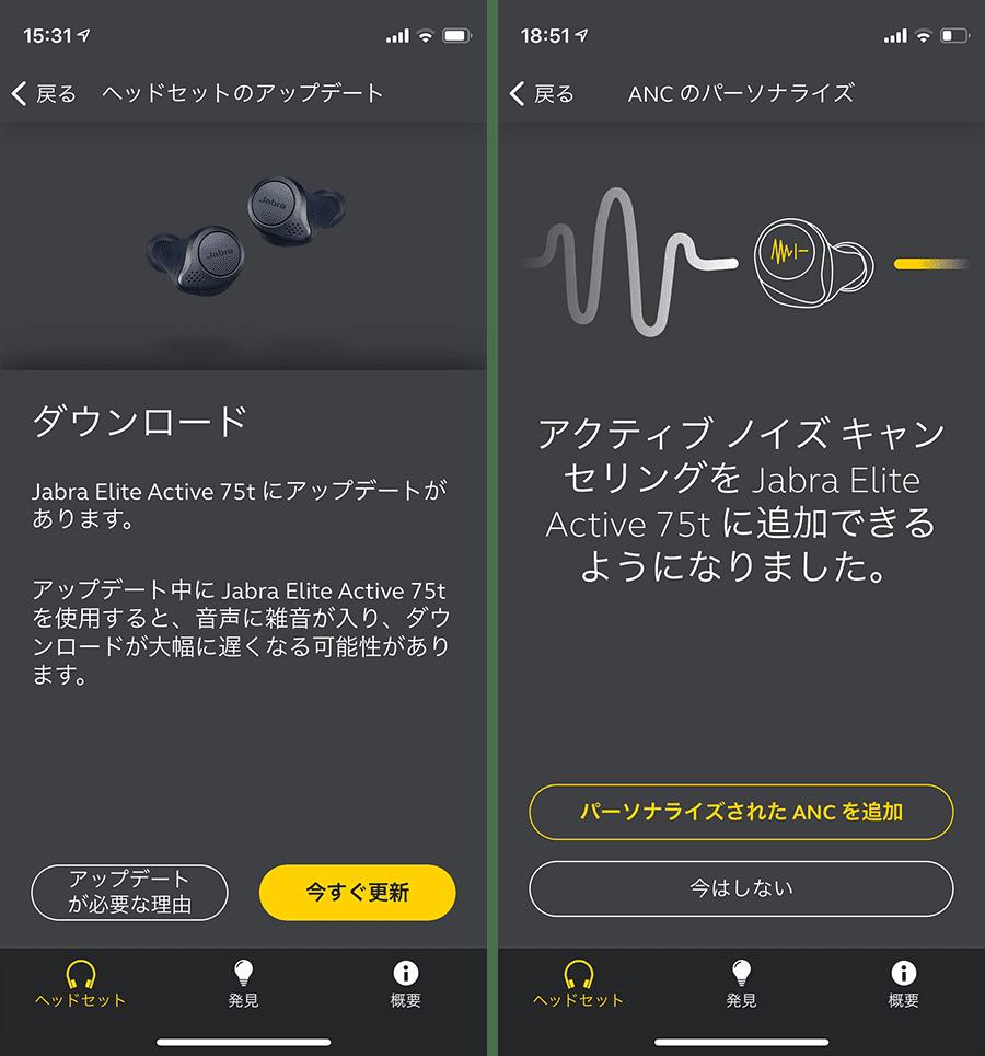 アプリでアップデートが可能 ノイズキャンセリングにも対応した