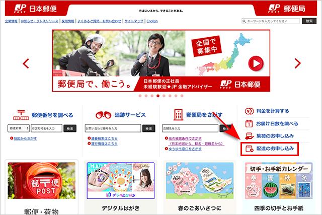 日本郵便のホームーページ