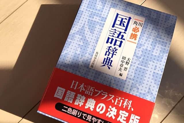 2016年の抱負 今年は国語辞典とともに歩むつもり。