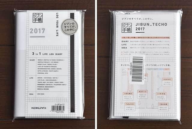 ジブン手帳2017 ファーストキット内容