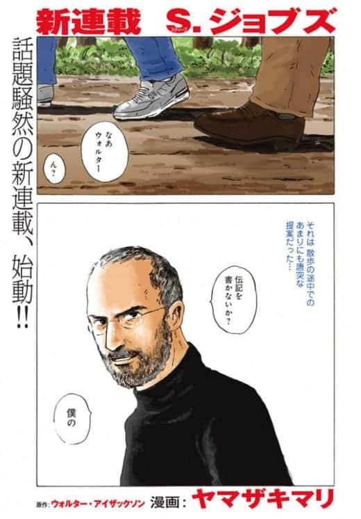 ジョブズの伝記「スティーブ・ジョブズ」が漫画化。第1話の前編が無料配信