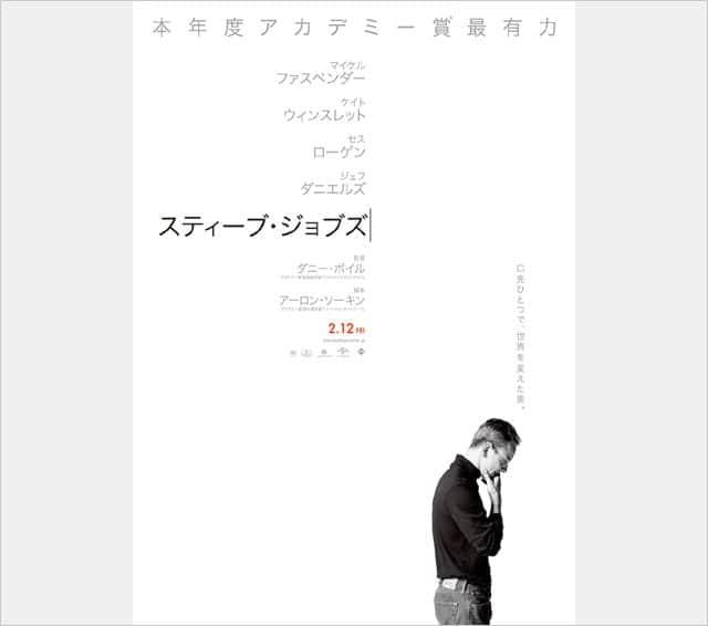 3本目のスティーブ・ジョブズ映画 日本公開日が正式決定!日本語字幕付きの予告編も公開