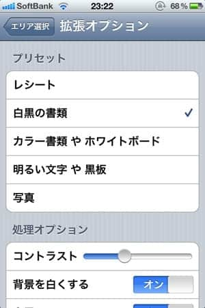 JotNot 拡張オプション