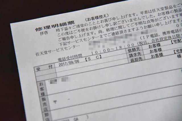 任天堂の修理明細票