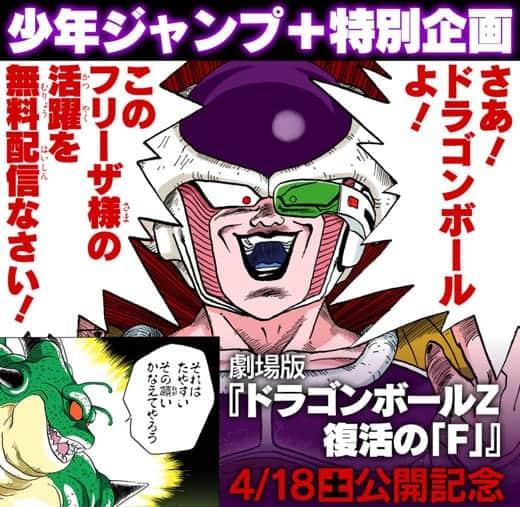少年ジャンプ+ フリーザ編 全7巻無料配信