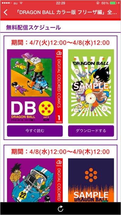 少年ジャンプ+アプリ フリーザ編 無料配信スケジュール