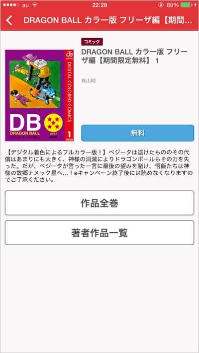 少年ジャンプ+アプリ フリーザ編 今すぐ読む