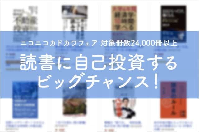 ニコニコカドカワフェア 読書に自己投資するビッグチャンス!