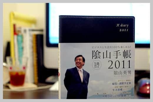陰山手帳2011 表紙