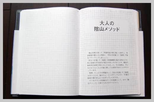陰山手帳レビュー 大人の陰山メソッド