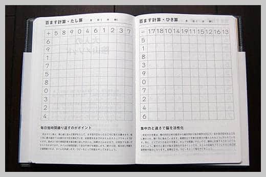 陰山手帳レビュー 百ます計算・たし算ひき算
