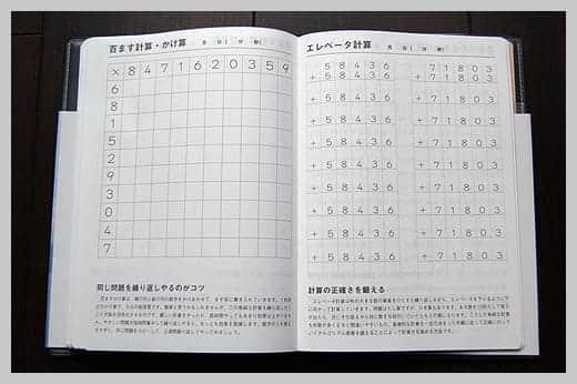 陰山手帳レビュー 百ます計算・かけ算 エレベーター計算