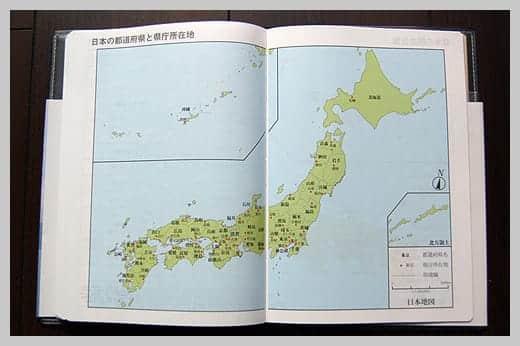 陰山手帳レビュー 地図