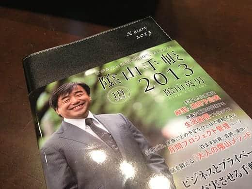 陰山手帳2013