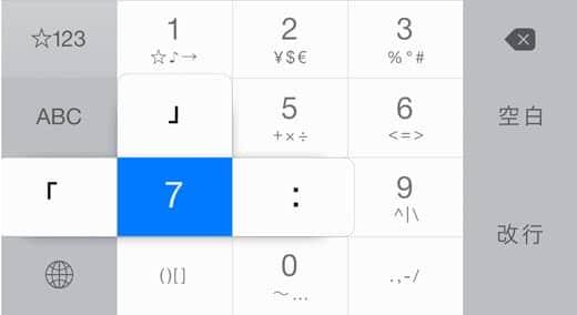 かぎ括弧 数字の7を長押し