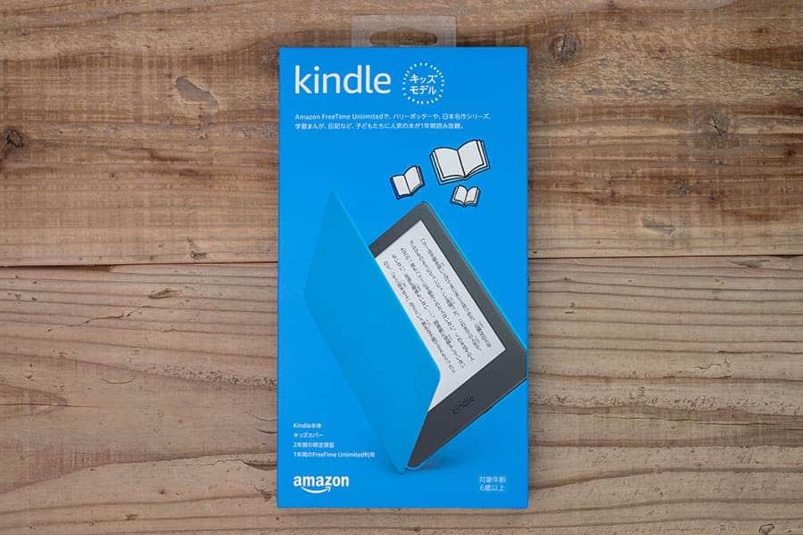 Kindleキッズモデルのパッケージ