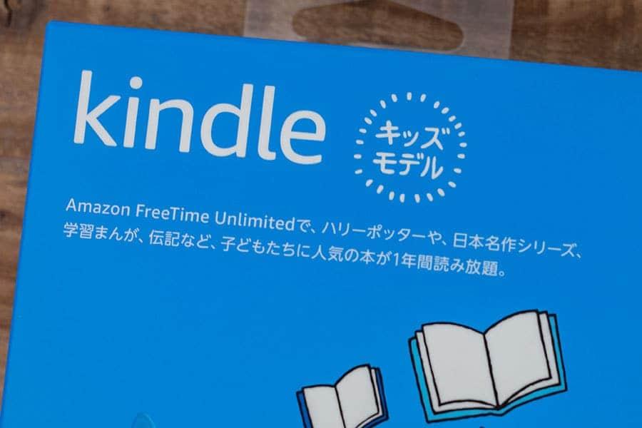 Amazon FreeTime Unlimitedでハリーポッターや日本名作シリーズ、学習まんが、伝記など、子どもたちに人気の本が1年間読み放題