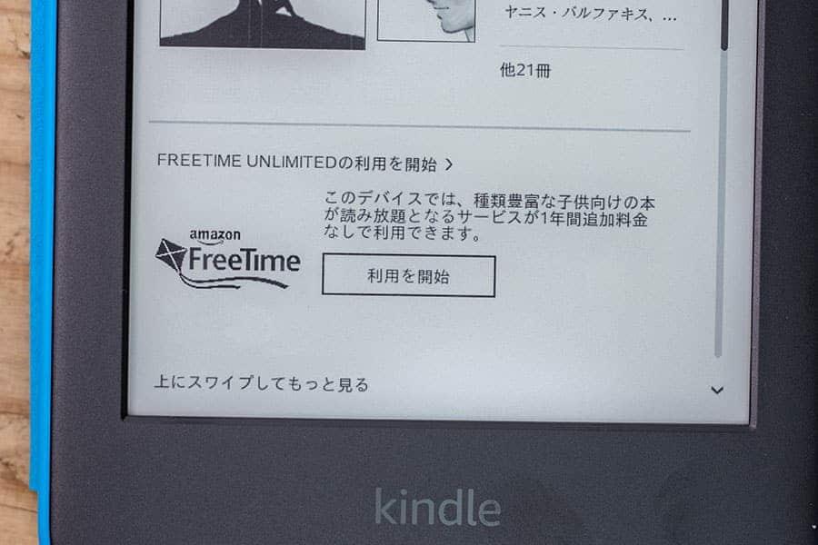 FreeTime Unlimitedの利用を開始する