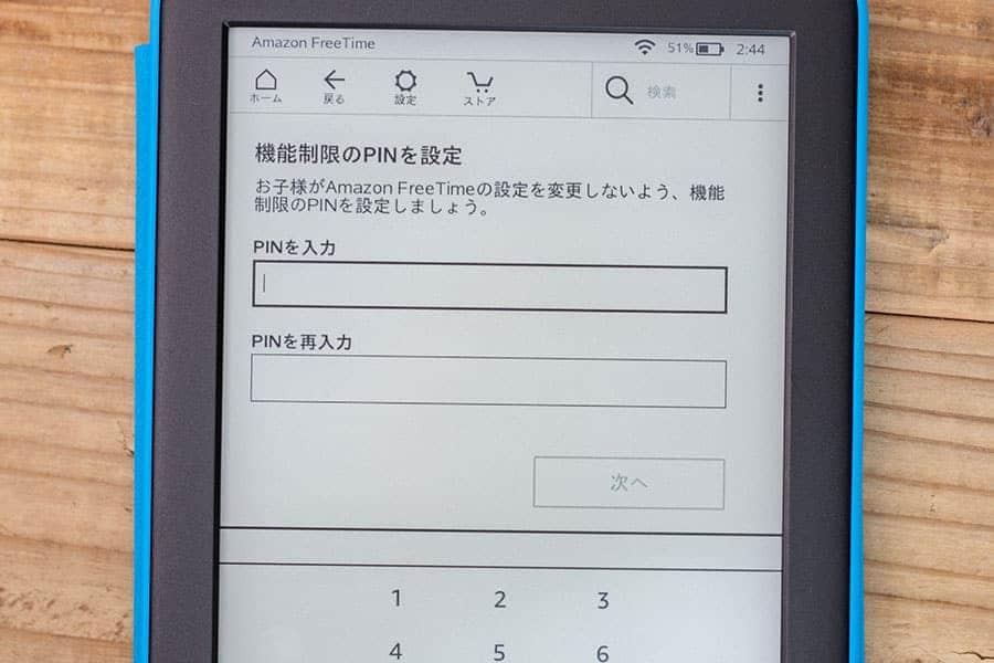 機能制限のPINを設定