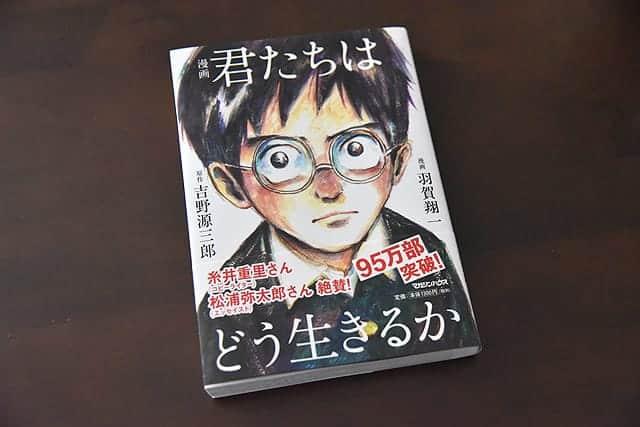 池上彰さんが心から感激し人生を決めた「君たちはどう生きるか」の漫画版 読了
