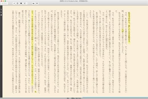 Kindle for Mac 文字の大きさも背景色もカスタマイズ可能