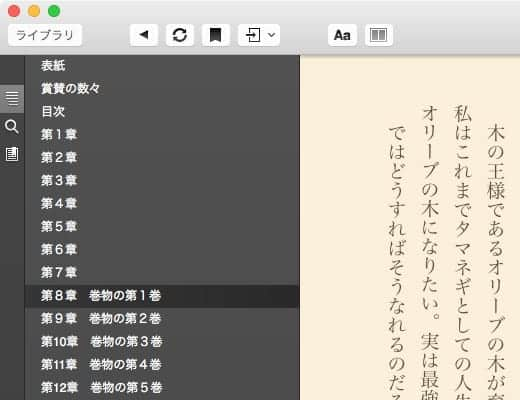 Kindle for Mac 目次