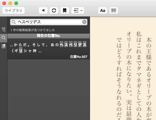 Kindle for Mac 検索