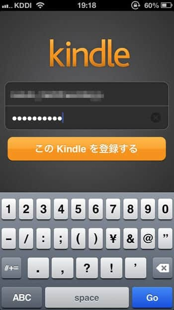 KindleアプリをiPhone 5で使う