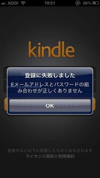 Kindleアプリ 登録失敗